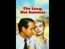 Долгое жаркое лето (драма с Полом Ньюманом и Джоан Вудворд) _ США, 1958.