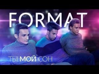 FORMAT - Ты мой сон (Премьера клипа)
