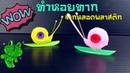 ทำหอย หอยทาก จากหลอดพลาสติก | How to make a snail from a plastic tube