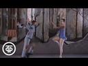 Балет С. Прокофьева Трапеция с Екатериной Максимовой и Владимиром Васильевым 1970
