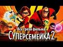 Все грехи фильма Суперсемейка 2