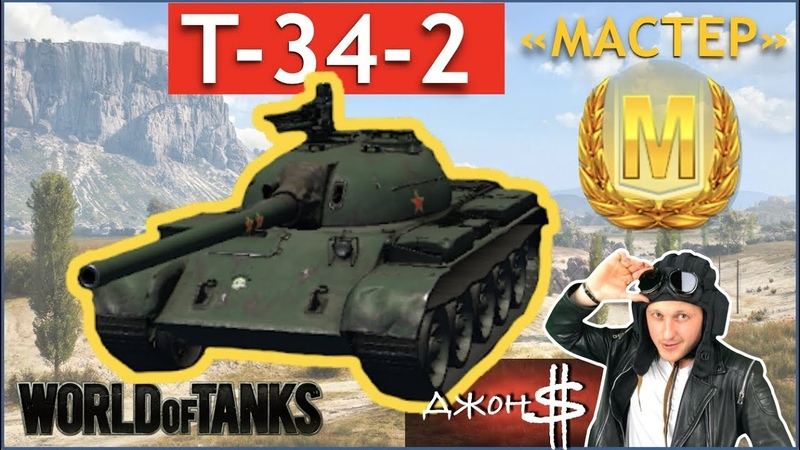 World of Tanks - T 34-2!Первая медаль мастера!