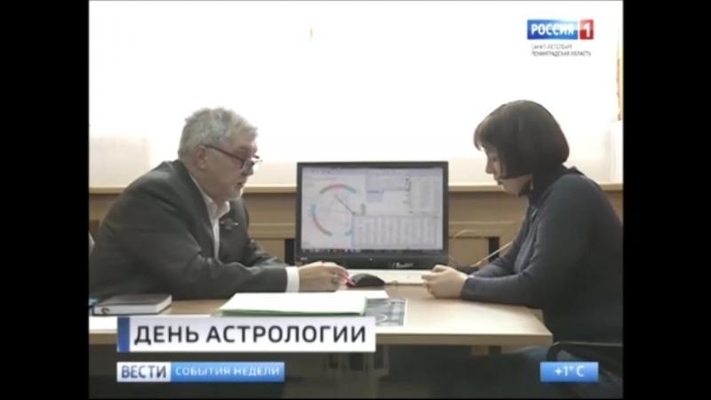 Россия 1 Юрий Зубанков Международный день астрологии
