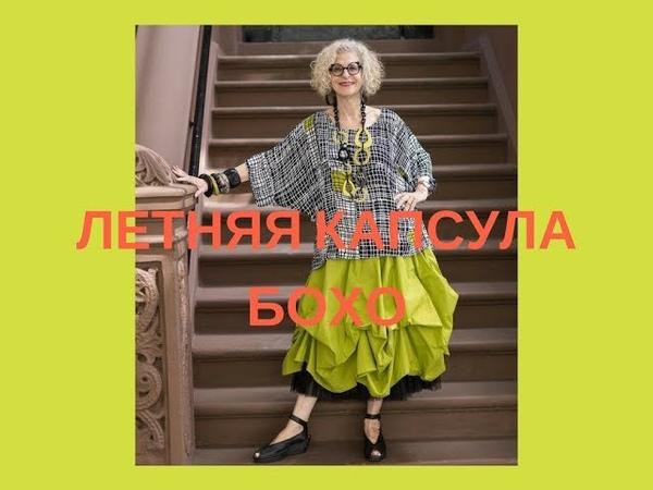 Летняя капсула Бохо: как одеться летом в стиле бохо. Много полезной информации!