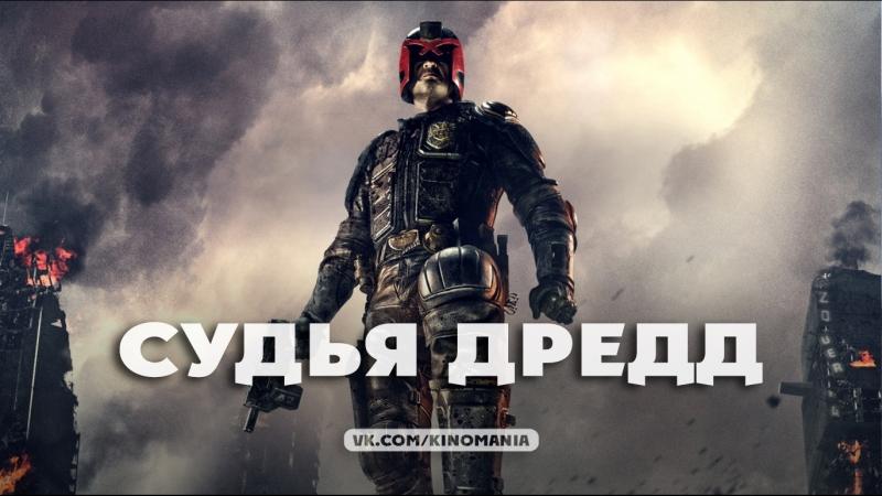 Боевик Судья Дредд