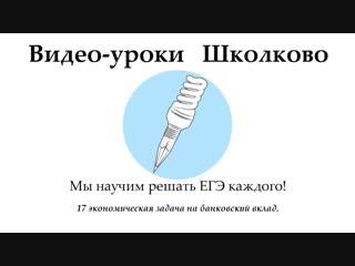 4. 17-ая экономическая задача на банковский вклад из ЕГЭ по математике