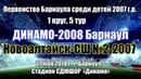 Первенство Барнаула 8. Динамо-2008 Барнаул - Новоалтайск-СШ №2-2007 Новоалтайск27.05.2018