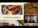 Вебинар хлебного флешмоба Хлеб и выпечка на закваске