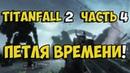 Titanfall 2 - Прохождение игры на Русском - Петля времени! №4 / PC