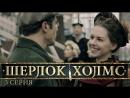 Шерлок Холмс (2013) (5-6 серия)
