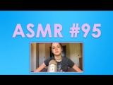 #95 ASMR ( АСМР ): Gracie K - Движение рук, щелканье языком (hand movements, tongue clicking)