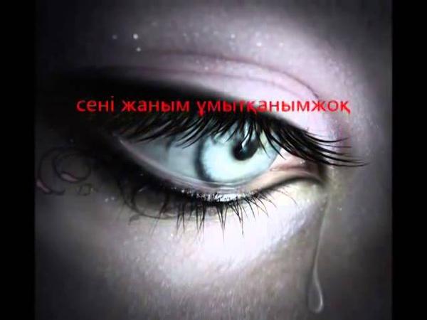 грустные казахские песни текст Асан Пердешов Умыта алмаймын текст