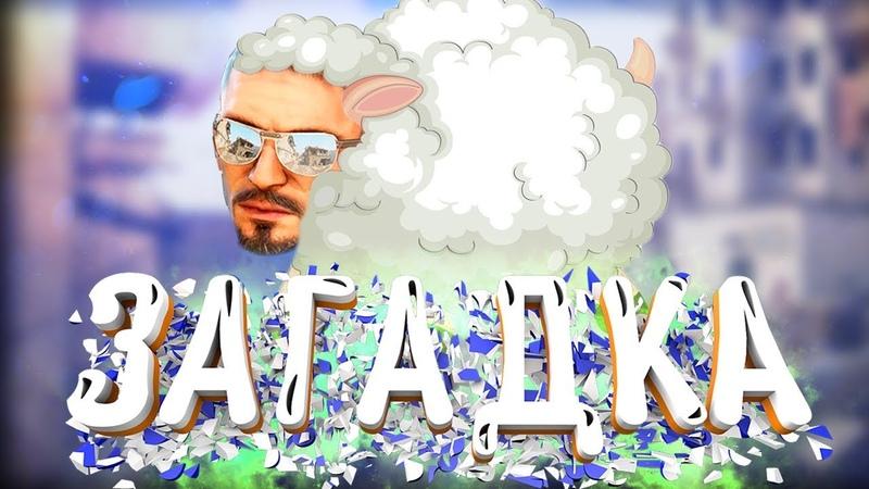 Волк в овечьей шкуре   CS:GO   Ненормативный юмор