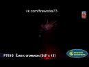 Фейерверк Р7210 Елка с огоньком 0 8' х 13 выстрелов mp4
