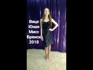Подарок от салона НЕВЕСТА Вице Юной Мисс Брянск. 2018