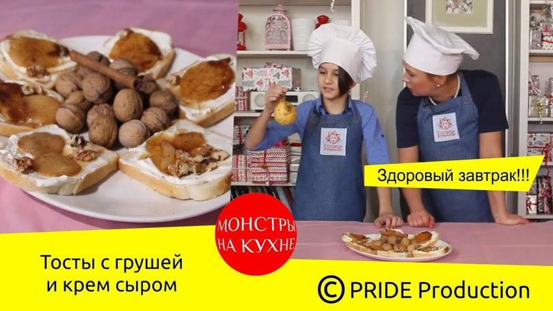 Тосты с грушей и крем-сыром / PrideTV