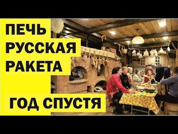 Печь Русская Ракета год эксплуатации. Живая Баня у Ивана