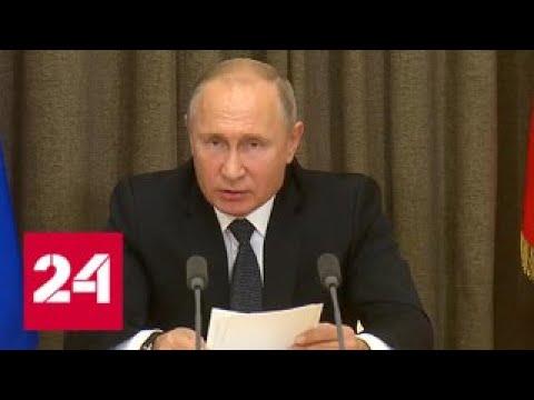 Владимир Путин ставит задачи военным - Россия 24
