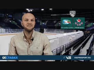 Ак Барс - ЦСКА. Прогноз на матч КХЛ (15 ноября 2018)