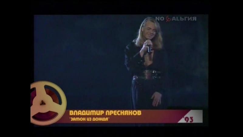 04 Владимир Пресняков Замок из дождя 1993