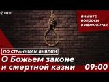 О Божьем законе и смертной казни