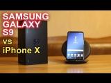 НостальжиПК Samsung Galaxy S9 распаковка, iPhone X против!!