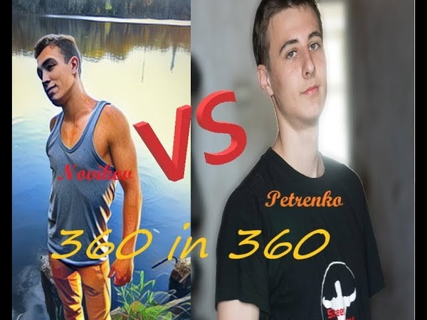 Novikov vs Petrenko 360 in 360 плюс в конце традиционная нарезка с пары тренировок