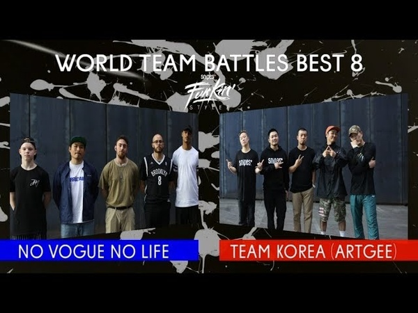 SNIPES FUNKIN STYLEZ 2018 - WORLD TEAM BATTLE BEST 8 - NO VOGUE NO LIFE vs. TEAM KOREA