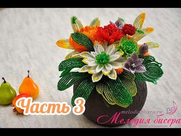 Цветы из бисера Композиция Осень Часть 3 Листья Мастер класс Beaded flowers