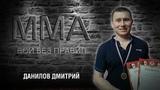 Дмитрий Данилов - Бои без правил MMA - Вот это воля к Победе!
