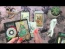 Фигурные карты в Таро - Рыцарь Кубков