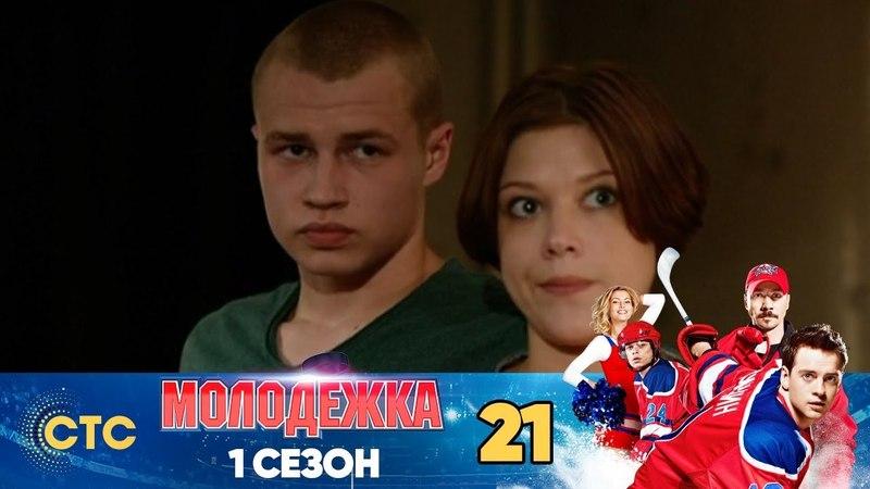 Молодежка 1 сезон 21 серия