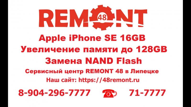 Ремонт Apple iPhone 5SE 16GB увеличение памяти до 128GB (замена NAND). Ремонт Айфон. Сервисный центр Apple в Липецке.