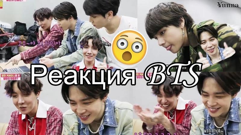 [Озвучка Yunna] РЕАКЦИЯ BTS на танец фанатов к песне Fake Love