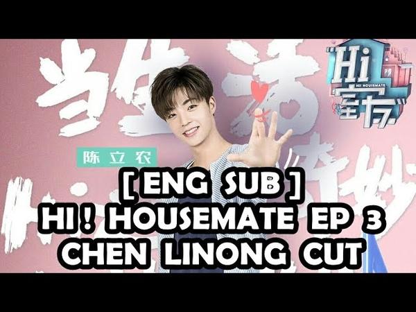 [ENG SUB] Hi! 室友 (Hi! Housemate) Chen Linong CUT EP 3