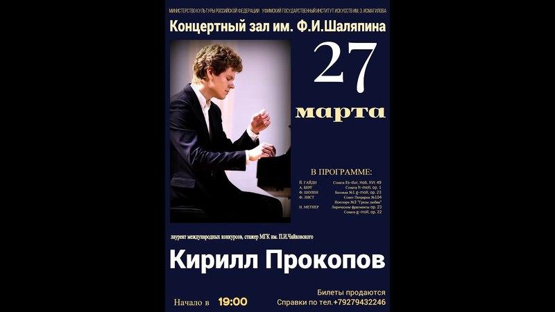 J. S. Bach Largo from Concerto in G minor BWV 975 (after Vivaldi) - Kirill Prokopov