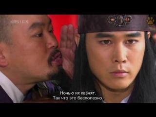 [Тигрята на подсолнухе] - 98/134 - Тэ Чжоён / Dae Jo Yeong (2006-2007, Южная Корея)