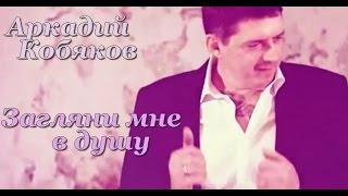 Лучший из лучших От его песен и голоса дрожь по коже Аркадий Кобяков Загляни мне в душу