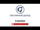 Гимн компании #Глобус #Globus #Globus-Inter #ГлобусИнтер ⁄ Пассивный доход!