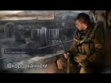 Проходим первую часть S.T.A.L.K.E.R Тень Чернобыля