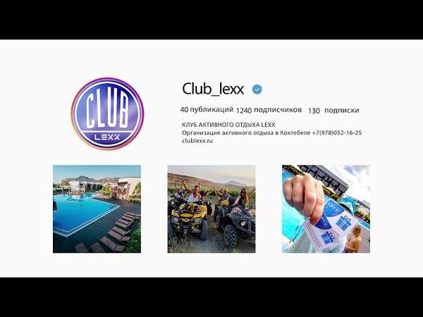 CLUB LEXX instagram
