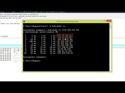 Протокол ICMP, утилита traceroute | Практика по курсу Компьютерные сети
