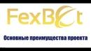 FexBet. Главные Преимущества и Плюсы проекта! Обзор и отзывы. Заработок в Интернете. Мой выбор.✓✓