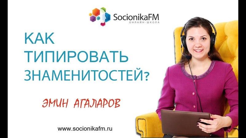 Соционика. Как типировать знаменитостей точно? Типирование предпринимателя и певца Эмина Агаларова