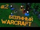 Безумный Warcraft (2 серия)