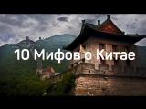 10 интересных МИФОВ о Китае