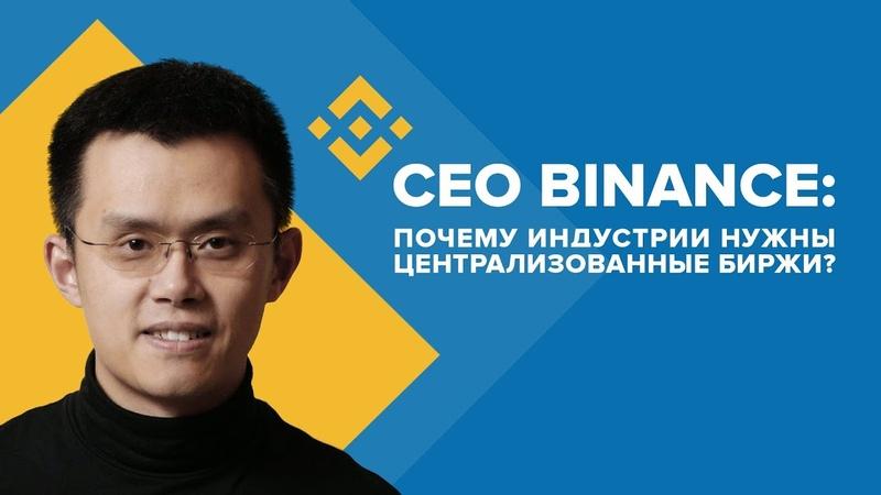 CEO Binance: Почему индустрии нужны централизованные биржи?