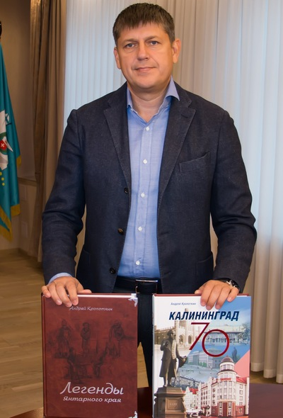 Андрей Кропоткин