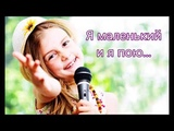 Я маленький и я пою - Детский Стих