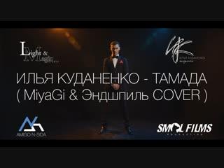 Ведущий - Илья Куданенко! ТАМАДА (MiyaGi & Эндшпиль COVER).